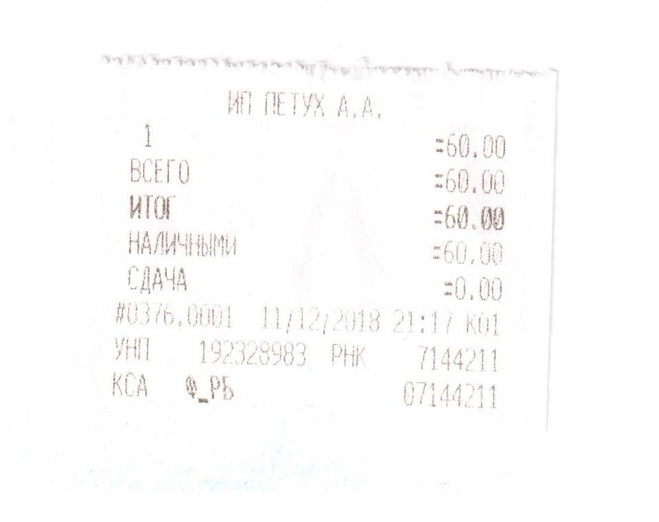 Образец документа, подтверждающего оплату товара