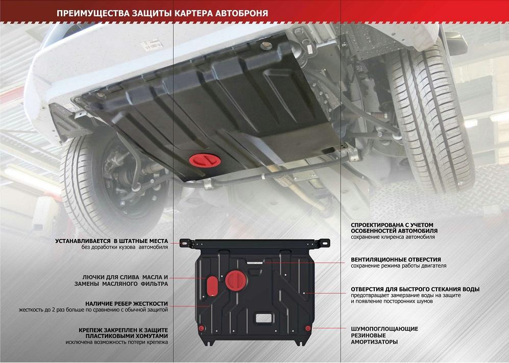 Преимущества защит картера АвтоБроня