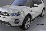 Пороги алюминиевые (Emerald silver ) Land Rover Discovery Sport (2015-)